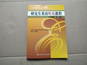 新编研究生英语系列教程:研究生英语听说教程(基础级·第3版)【含光盘】