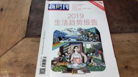 新周刊2019.1
