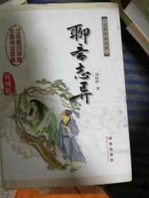 (正版12)聊斋志异:中国古典文学名著9787544510813