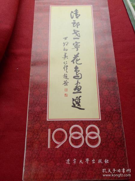 懷舊收藏掛歷年歷1988《清郎世寧花鳥畫選》12月全遼寧大學出