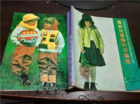 最新儿童棒针衫编织 桑桑杰尼 主编  学林出版社 1990年1版 16开平装