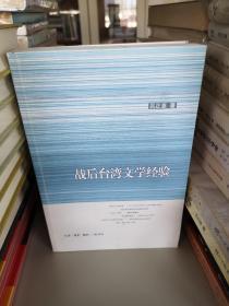 战后台湾文学经验