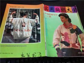 实用编织大全—手编图案毛衫140款 张伯瑶 等编 纺织工业出版社 1993年1版 16开平装