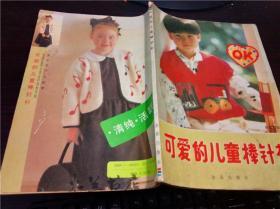 可爱的儿童棒针衫 解玫等 金盾出版社 1991年1版 16开平装