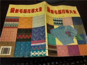 最新毛编花样大全 晓珞选编 / 国际文化出版公司 1995年1版 16开平装
