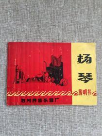 蘇州民族樂器廠楊琴說明書(32開)