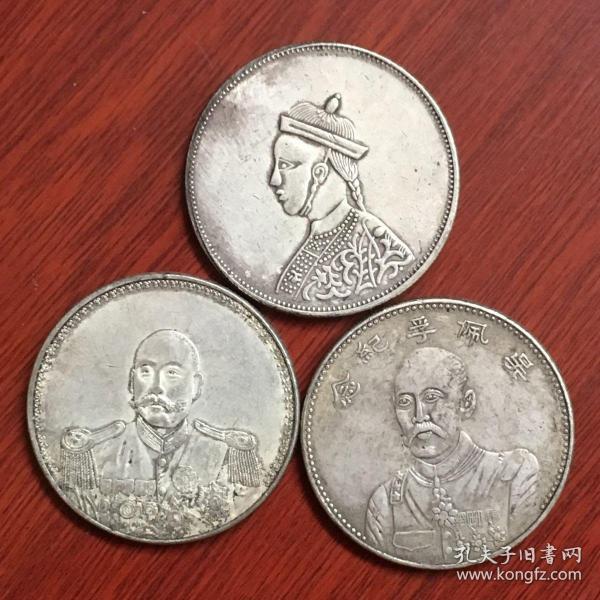 銀元 三個同售