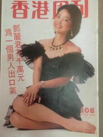 《香港周刊》108期邓丽君