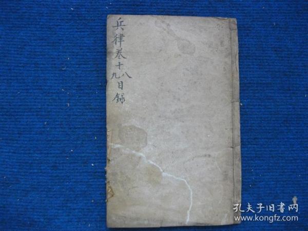 大清律例增修統纂集成  卷十八兵律宮衛、卷十九兵律軍政