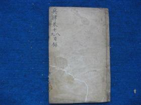 大清律例增修统纂集成  卷十八兵律宫卫、卷十九兵律军政