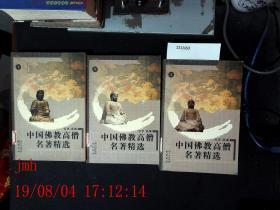 中国佛教高僧名著精选 上中下