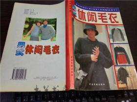 男士休闲毛衣 阿瑛 中国民航出版社 2001年1版 16开平装