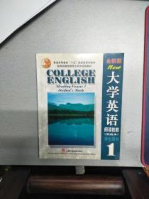 全新版大学英语阅读教程1(学生用书)(高级本)