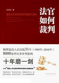 送书签qa-9787509363836-法官如何裁判