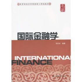 金融学 正版    9787564217013