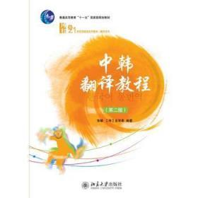中韩翻译教程(第二版) 张敏,(韩)金宣希 北京大学出版社