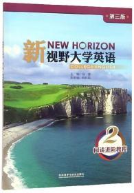 新视野大学英语阅读进阶教程(2第3版)