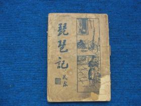 民国23年新文化书社新式标点《琵琶记》唱本