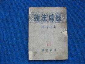 1953年傅英飞著《新法剪裁缝纫教本》