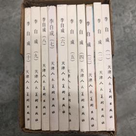 李自成连环画小人书全十册