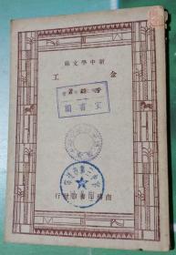 《金工》,商務新中學文庫。