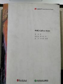 经典回声:呐喊(英汉对照) 鲁迅 外文出版社(有笔记)