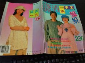 手工编织 潇洒一族 程鑫 梁笠姝  成都出版社 1995年1版 16开平装