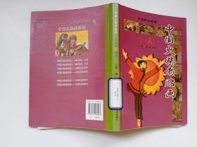 中国火柴老贴画 70年代