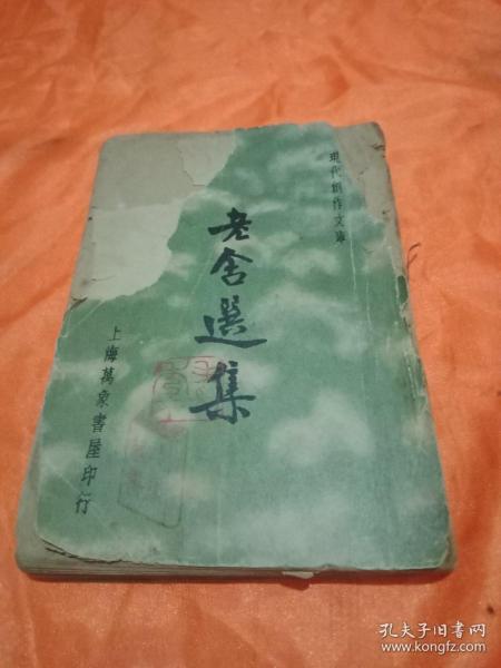 老舍選集(第十四輯)