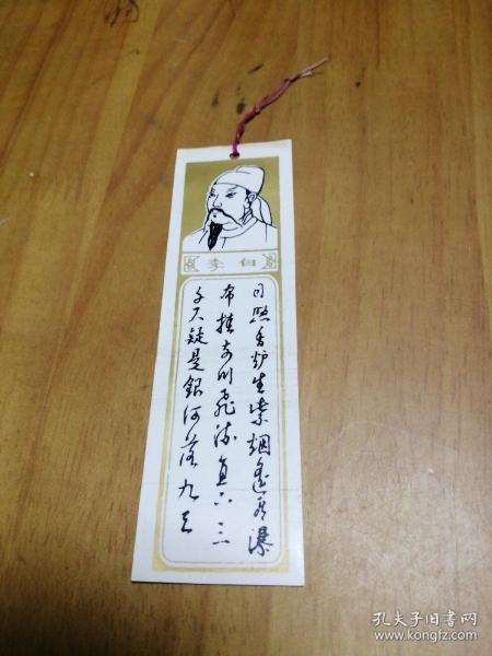 李白:望廬山瀑布        (塑料書簽一張)