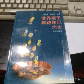 世界硬币集藏知识大全(8.5品)