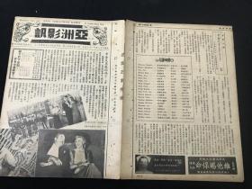 【電影報紙】【民國28(1939)年11月15號】16開,4頁《亞洲影訊》第2卷第48期。上海亞洲影院公司發行,經中華郵政辦登記認為第二類新聞紙類 (王寶釧的笑話,白蓓蘭史丹妃,威廉霍爾登等)