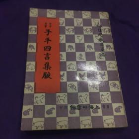 命学要书 子平四言集腋 福建廖赢海繤著 上海印务馆出版 1979年