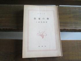 日文原版 作家の颜 小林秀雄 著