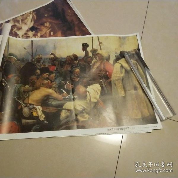畫片,油畫列賓 查波羅什人寫信,4開