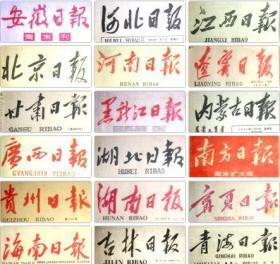 1965年11月5日內蒙古日報