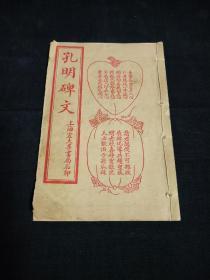 孔明碑文,甲寅中秋新刻,宛府经元堂,上海宏大善书局。