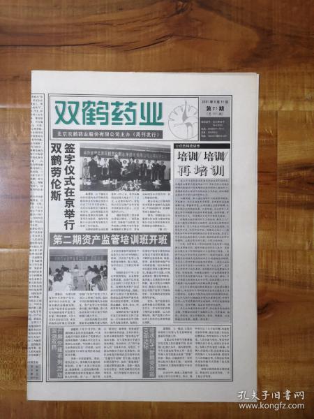2001年6月11日《 雙鶴藥業》(雙鶴勞倫斯簽字儀式在京舉行)