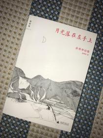 余秀華親筆簽名     第一本詩集 月光落在左手上