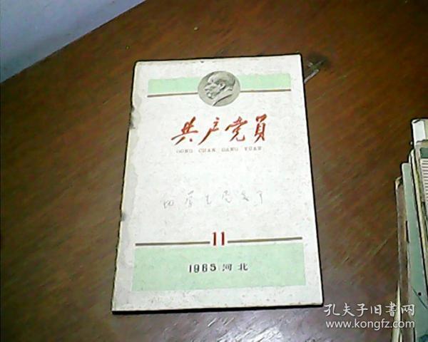共产党员 1965年11月(河北)