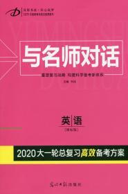 与名师对话2020大一轮高效备考方案高考总复习 英语
