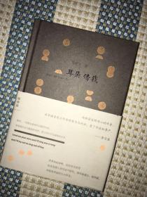 臺灣著名廣播人     馬世芳老師簽名鈐印 耳朵借我