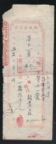 張家口市1952年5月攤販發票,附1949年印花稅票5枚(2019.8.4日上