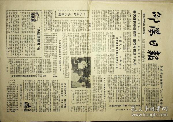 邵陽日報  試刊第5號