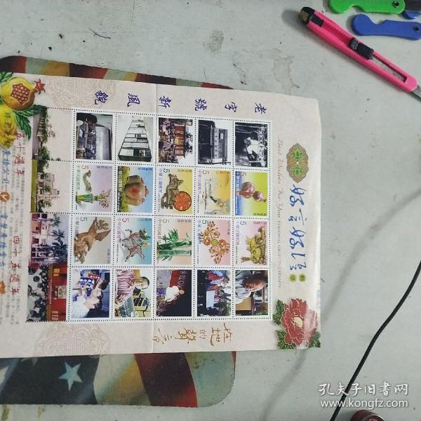 好言好語郵票一版,臺幣5元面值十枚,如圖,