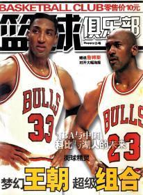 篮球俱乐部.科比与湖人的未来.2004年第9期
