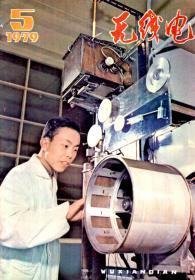 无线电1979年第5期.总第200期.我国第一套光导纤维通信系统室内联机实验获得成功
