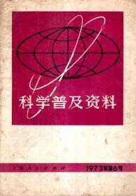 科学普及资料1973年第6号