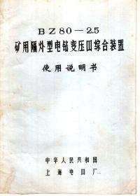 BZ80-2.5矿用隔爆型电钻变压器综合装置使用说明书