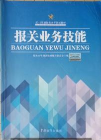 2015年版报关水平测试教材:报关业务技能